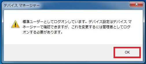 「標準ユーザーとしてログオンしています。」と表示されますが、標準ユーザーであっても変更は行わずBluetoothドライバーがインストールされているかどうかの確認だけなので、「OK」ボタン左クリックします。