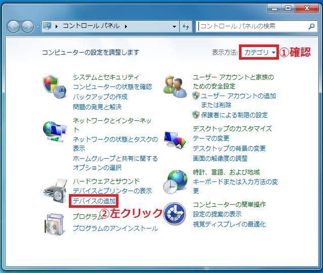 右上の「表示方法」が「①カテゴリ」になっていることを確認→「②デバイスの追加」を左クリックします。