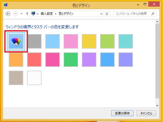現在は「初期設定の色」が選択されています。