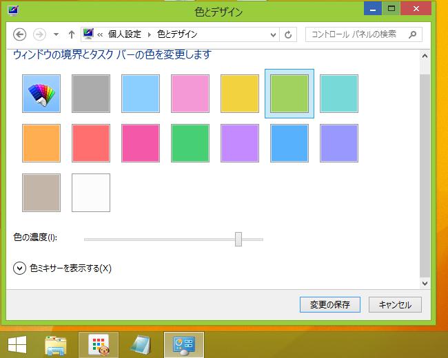 タスクバーの色を変更すると、ウィンドウの色の部分も変更されます。
