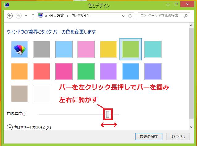 色の濃さを設定したい場合は、「色の濃度」の下にある「バー」を左クリック長押しで掴み、左右に動かします。