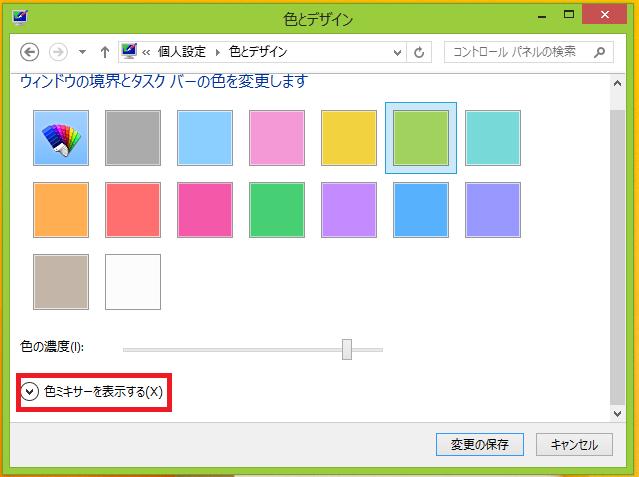 選択した色を更に細かく設定したい場合は、「色ミキサーを表示する」を左クリックします。