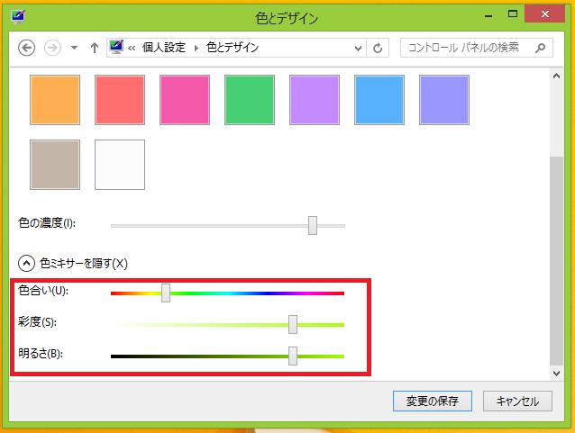 色合い」のみ、色の変更が行われ、「彩度」「明るさ」は変更した色に対してになります。各バーを掴み変更することが出来ます。