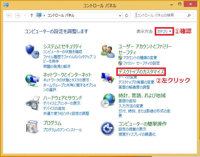 右上にある「表示方法」が「①カテゴリ」になっていることを確認→「②デスクトップのカスタマイズ」を左クリックしします。