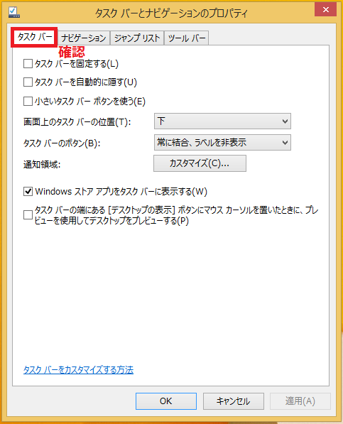 「タスクバーとナビケーションのプロパティ」の画面になるので、上のタブが「タスクバー」になっていることを確認します。