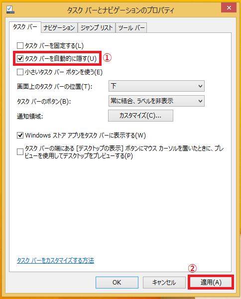 「①タスクバーを自動的に隠す」に左クリックでチェックを入れる→「②適用」ボタンを左クリックして終了です。
