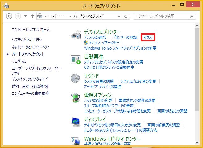 「デバイスとプリンター」の中にある「マウス」を左クリックします。