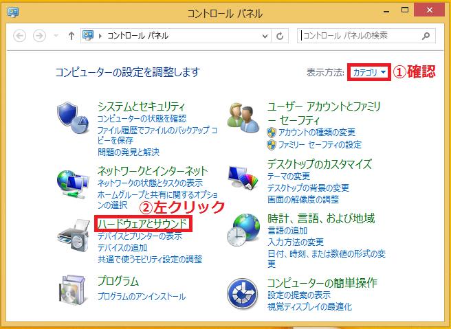 右上にある「表示方法」が「①カテゴリ」になっている事を確認→「②ハードウェアとサウンド」を左クリックします。