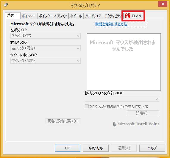 マウスのプロパティの画面が開くので右上にある「ELAN」のタブを左クリックします。(お使いの機種によってはタブが2段になっており「USBマウス接続時の動作」のタブから操作を行うものもあります。)