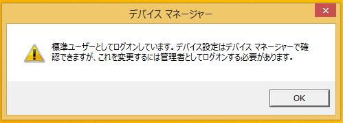 Windows8/8.1 標準ユーザーでデバイスマネージャーを開いた場合