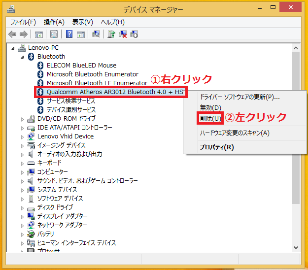 「①Qualcomm Atheros AR3012 Bluetooth4.0+HS」を右クリック→「②削除」を左クリックします。