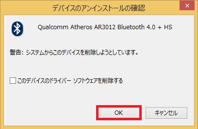 デバイスのアンインストールの確認の画面が表示されたら「OK」ボタンを左クリックします。