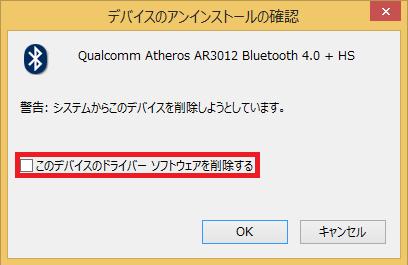「このデバイスのドライバーソフトウェアを削除します」に左クリックでチェックを入れると、パソコンから完全に削除することになるので、デバイスドライバを再インストールするには自分でメーカーのHPに行き、デバイスドライバをダウンロードして用意する必要がある場合があります。