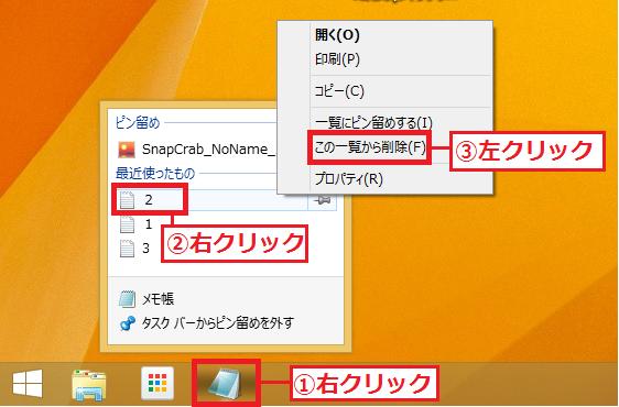 「最近使ったもの」を一つ一つ削除する場合は、「①アイコン」を右クリック→「②削除したい項目」を右クリック→「③削除」を左クリックしていきます。