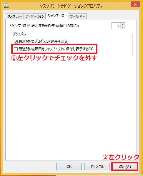 「①最近開いた項目をジャンプリストに保存し表示する」を左クリックでチェックを外す→「②適用」ボタンを左クリックします。