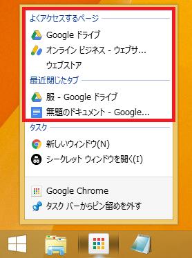 Windows8/8.1 スタートメニューにあるWebブラウザーを右クリックした場合