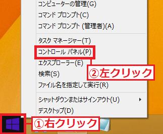 左下にある「①スタート」ボタンを右クリック→「②コントロールパネル」を左クリックします。