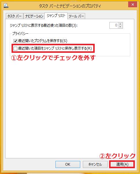 「最近開いた項目をジャンプリストに保存し表示する」を左クリックでチェックを外す→「②適用」ボタンを左クリックします。
