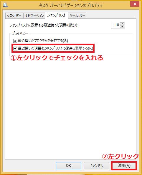 これからの「最近使ったもの」を表示したいのであれば、「①最近開いた項目をジャンプリストに保存し表示する」を左クリックでチェックを入れる→「②適用」ボタンを左クリックします。 ※設定を元に戻しても、先ほど削除した「最近使ったもの」は元に戻りません。
