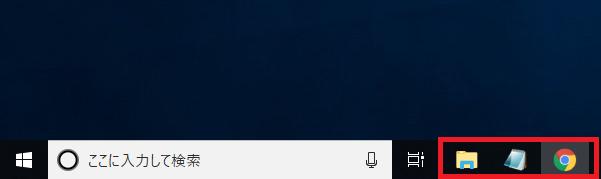 タスクバーにあるアイコンのサイズが大きく変更されたか確認してみてください。
