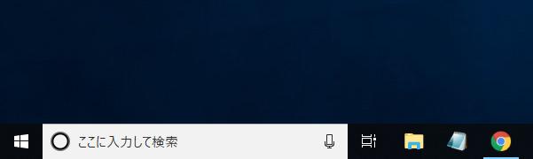 Windows10 タスクバーの検索ボックスを表示にした場合