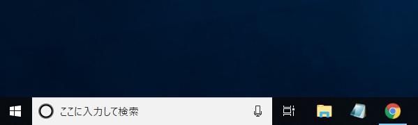 Windows10 検索ボックスをアイコンに変更する前