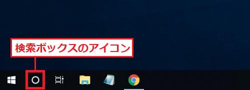 Windows10 検索ボックスをアイコンに変更した後