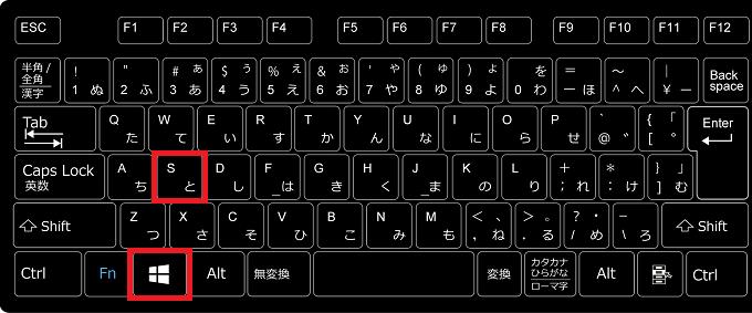「Windowsマーク」を押しながら「S」を押すとタスクバーにある検索ボックスを呼び出すことができる