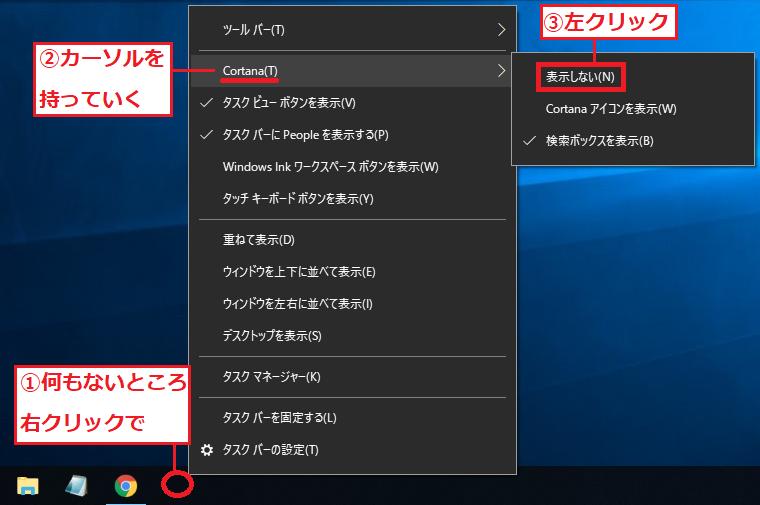 タスクバーの「①何もないところ」を右クリック→「②Cortana」にカーソルを合わせる→「③表示しない」を左クリックします。