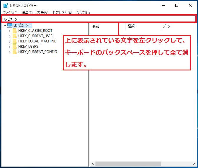 コピーしたら、上に表示されている文字を左クリック後、キーボードのバックスペースキーを押して全ての文字を消します。