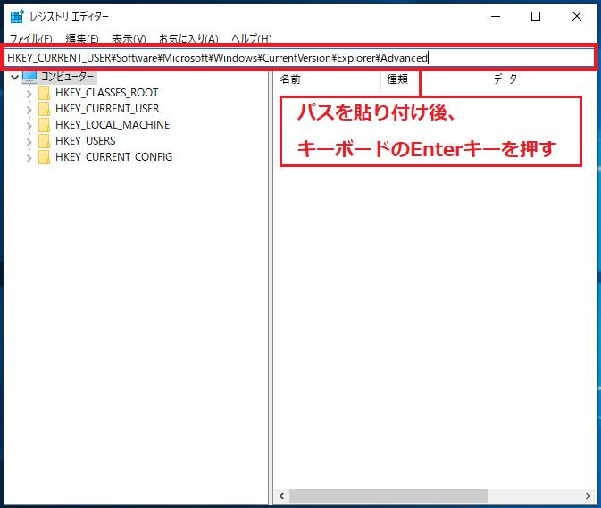 さきほどコピーしたパスを文字があった場所に貼り付け、キーボードの「Enterキー」を押します。