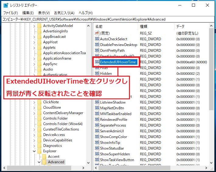 「ExtendedUIHoverTime」を左クリックし背景が青く反転されたことを確認します。