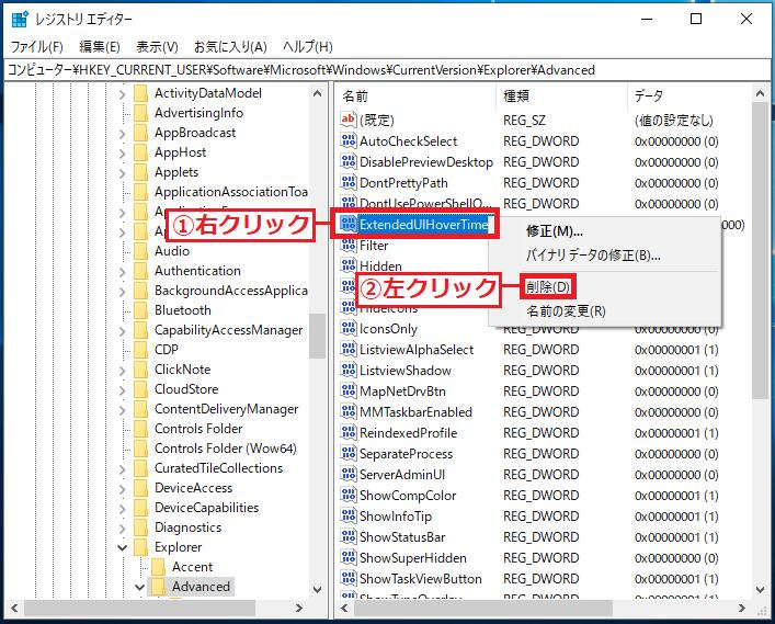 「①ExtendedUIHoverTime」を右クリック→「②削除」を左クリックします。
