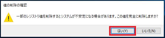 「一部のレジストリ値を削除するとシステムが不安定になる場合があります。この値を完全に削除しますか?」と警告画面が表示されるので、「はい」を左クリックします。