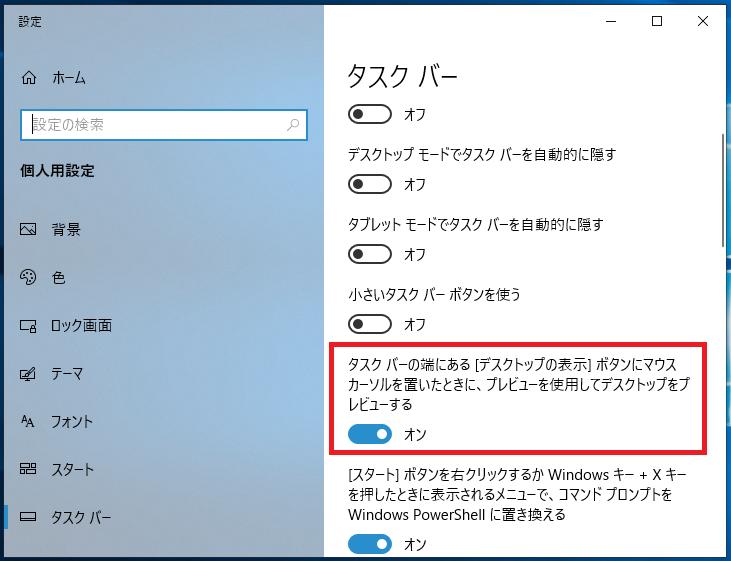 Windows10では、プレビューを非表示に設定する機能が「デスクトップの表示」ボタンの事を指しており、これをオンにすることで、タスクバーにあるアイコンにカーソルを合わせるとプレビューが表示されることがあります。