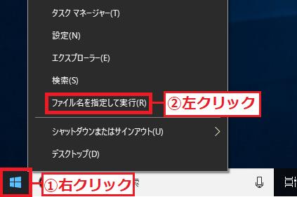 左下にある「①スタート」ボタンを右クリック→「②ファイル名を指定して実行」を左クリックします。