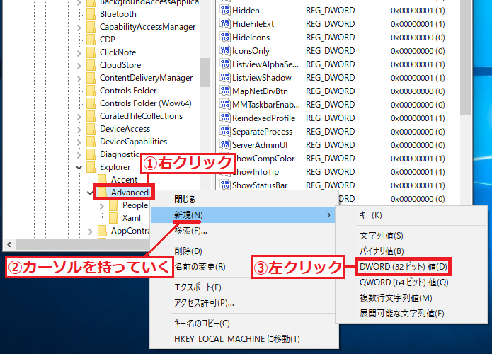 「Advanced」の背景が青く反転されている事を確認し、「①Advanced」を右クリック→「②新規」にカーソルを持っていく→「③DWORD(32ビット)値(D)」を左クリックします。