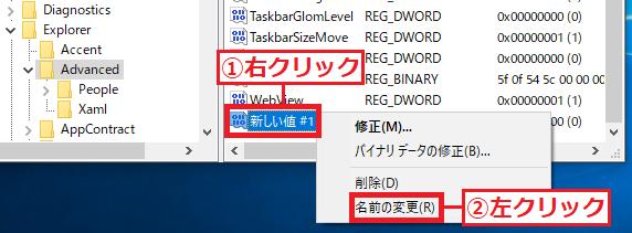 背景が青色に反転されている事を確認し、「①新しい値#1」を右クリック→「②名前の変更」を左クリックします。