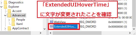 「新しい値#1」から「ExtendedUIHoverTime」に文字が変更されたことを確認します。