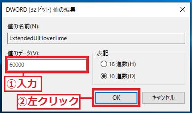 「値のデータ」に「①60000」と入力→「②OK」を左クリックします。