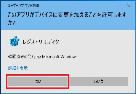 ユーザーアカウント制御の画面が表示された場合は、「はい」を左クリックします。