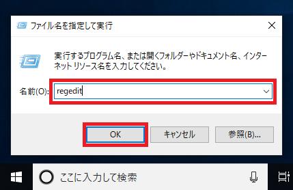 検索ボックスに「regedit」と入力→「OK」ボタンを左クリックします。