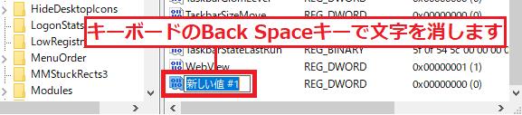 背景が青く反転されていることを確認し、「新しい値#1」をキーボードの「BackSpace」キーで文字を消します。