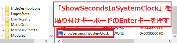 「ShowSecondsInSystemClock」を貼り付けキーボードのEnterキーを押します。