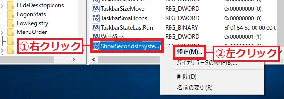 「①ShowSecondsInSystemClock」を右クリック→「②修正」を左クリックします。