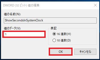 数字の「1」を入力→「OK」を左クリックします。