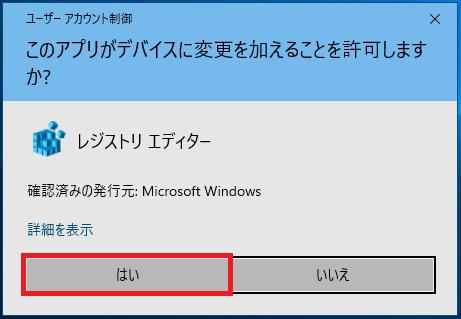 ユーザーアカウント制御が表示された場合は、「はい」を左クリックしてください。