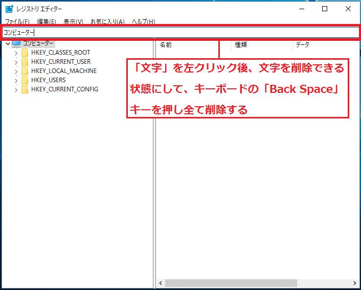 パスをコピーし終えたら、上部にある「文字」を左クリック後、文字を削除できる状態にして、キーボードの「Back Space」キーを押し全て削除します。