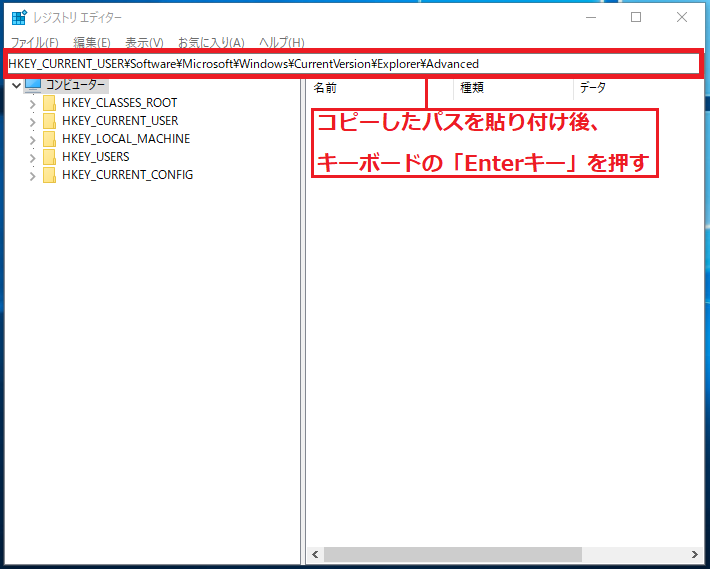 先ほどコピーしたパスを貼り付け後、キーボードの「Enterキー」を押します。