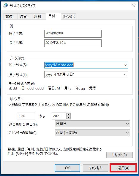 文字を入力し、最後に右下にある「適用」ボタンを左クリックします。